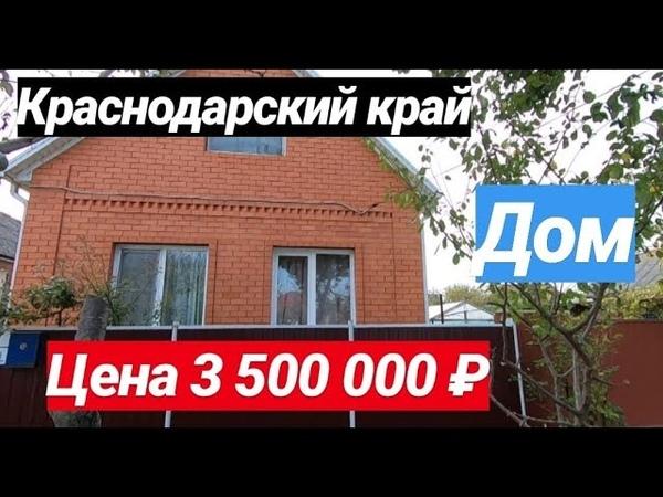 Продажа дома в Краснодарском крае за 3 500 000 рублей, г. Белореченск