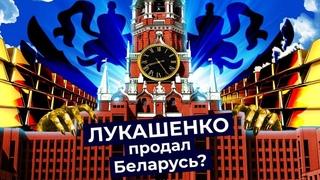 Объединение России и Беларуси: мнение жителей. О чём договорились Путин и Лукашенко?