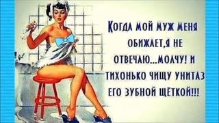 МУЖ и ЖЕНА. ЛУЧШИЙ анекдот дня. Ржачный юмор в картинках. Выпуск 7.