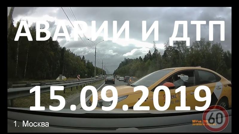Аварии и ДТП за сегодня (15) сентября 2019