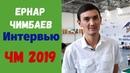 Ернар Чимбаев на бильярде можно заработать на машину и квартиру. Интервью с ЧМ 2019