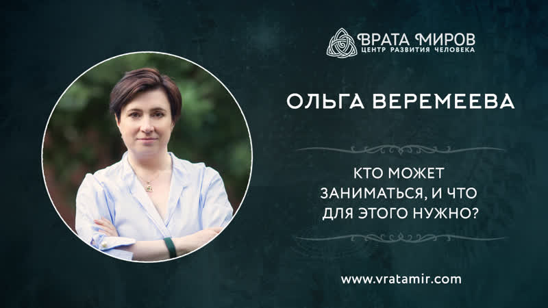 Ольга Веремеева Кто может заниматься на курсах и что для этого нужно