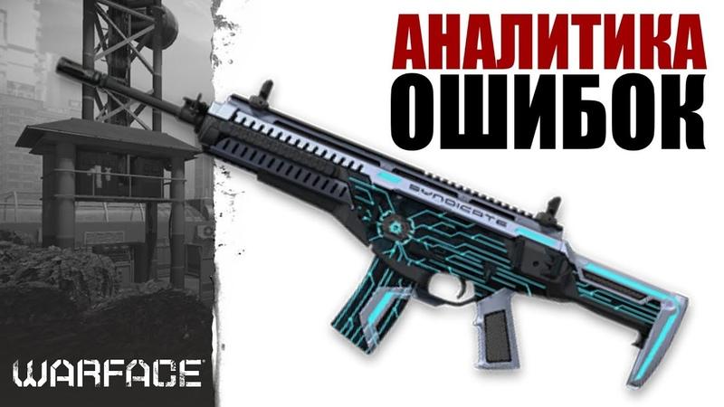 СМОТРИМ ШТУРМОВИКА с Beretta ARX160 | АНАЛИТИКА ОШИБОК WARFACE