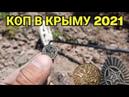 Решили ШУРФАНУТЬ и НАШЛИ МНОГО НАХОДОК ПОИСК ЦАРСКИХ МОНЕТ Коп в Крыму 2021