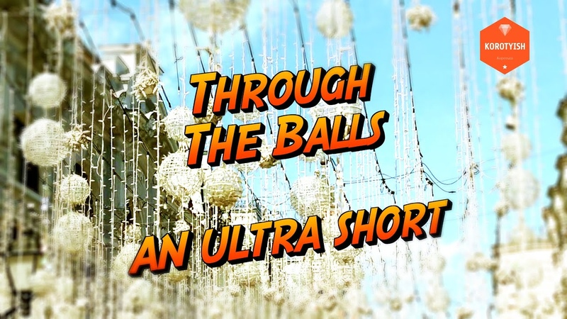 Through the Balls, an ultra short | Сквозь шарики, сверхкороткометражка