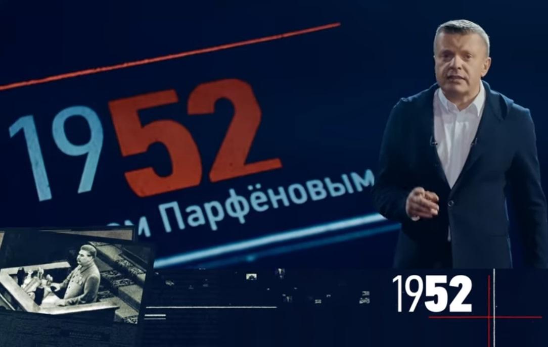 """Крепдешин. Последний съезд Сталина. Высотки. """"Намедни - 1952 год"""" Леонида Парфёнова"""