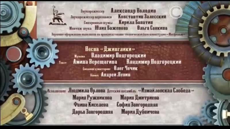 Окончание мультика Джинглики,заставка и начало мультика Сказочный Патруль СОЛО 7.08.2019