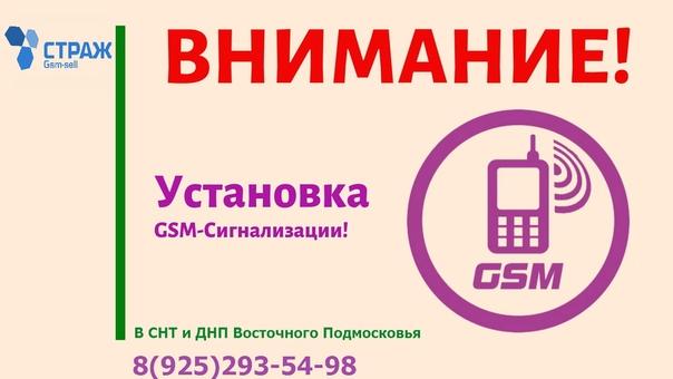 Если вы хотите установить GSM сигнализацию, обращайтесь в интернет-магазин gsm-sell