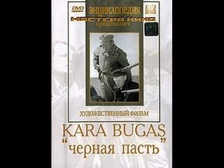 Kara Bugas Черная пасть ( 1935, СССР, Приключения )