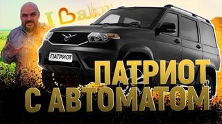УАЗ ПО-НОВОМУ: UAZ Patriot с АКП.