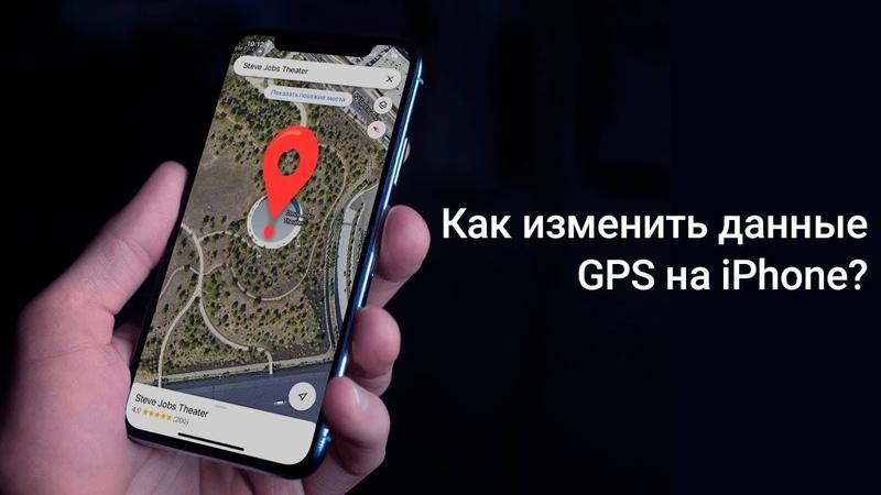 Как изменить данные GPS на iPhone Поддержка iOS и iPadOS 14