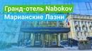 Санаторий Grand Hotel Nabokov Гранд отель Набоков Марианские Лазни Чехия