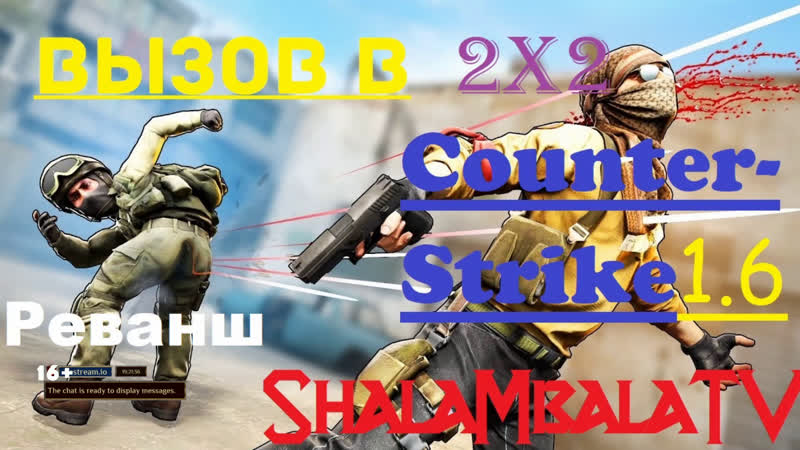 ShalambalaTV Counter-Strike1.6 2x2 Ребята решили взять реванш