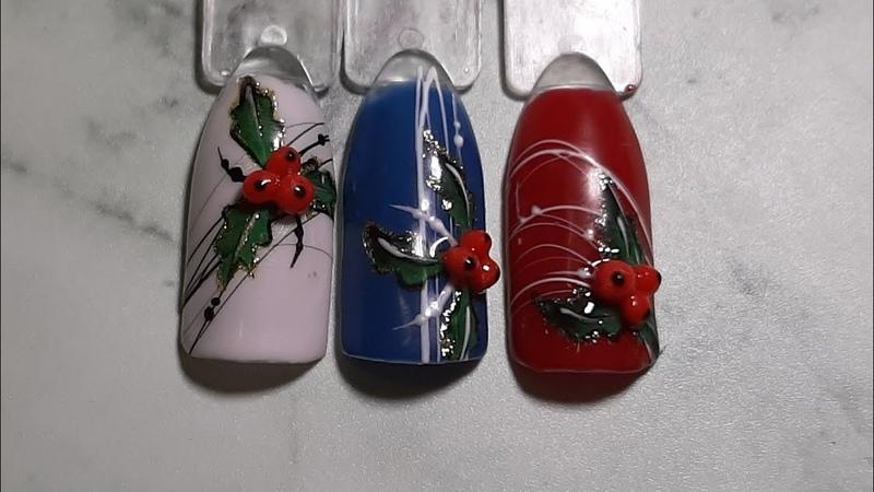 Зимний дизайн ногтей Объемные ягоды Лепка на ногтях Паутинка