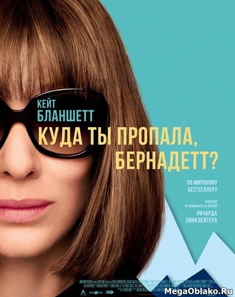 Куда ты пропала, Бернадетт? / Where'd You Go, Bernadette (2019/WEB-DL/WEB-DLRip)