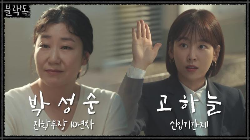 [2차티저]대치고 ′숨은 에이스′ 서현진x′자타공인 입시꾼′ 라미란을 소개