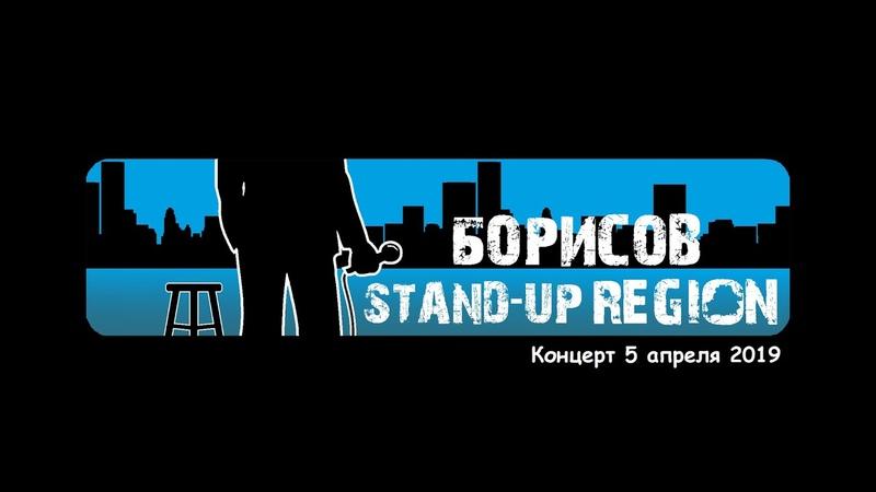 Stand up концерт в Борисов 5 апреля 2019 Stand up Region смотреть онлайн без регистрации