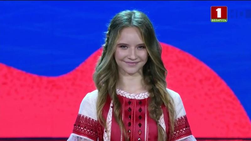 Ангелина Ломако Славянский Базар 2020 Закрытие