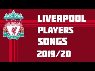Liverpool FC Players Songs 2019/20 With Lyrics