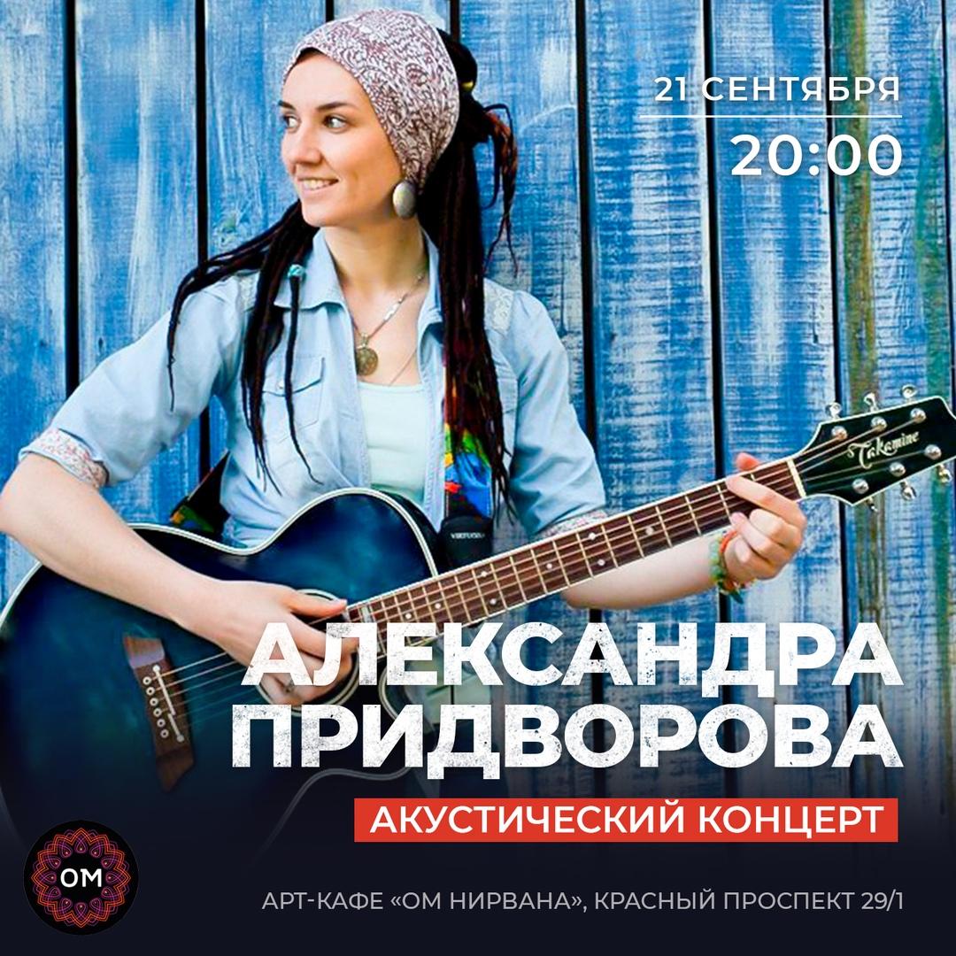 Афиша 21.09 Александра Придворова / ОМ Нирвана
