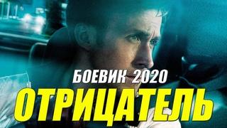 Боевик гнал беса!! ** ОТРИЦАТЕЛЬ ]] Русские боевики 2020 новинки HD 1080P