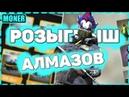 РОЗЫГРЫШ 3К АЛМАЗОВ ОТ MONER В ФРИ ФАЕР/FREE FIRE
