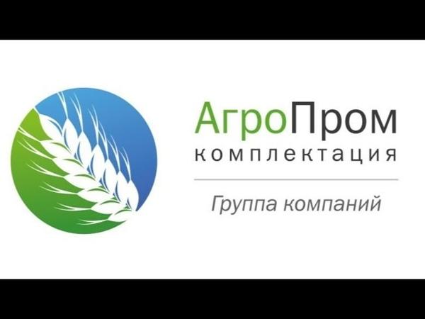 АгроПромкомплектация Пищевая продукция Сельхозпредприятие Мясоперерабатывающий завод