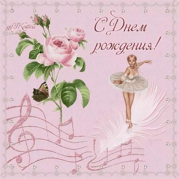 цвета поздравление педагогу по танцам мужчине музыкальные открытки