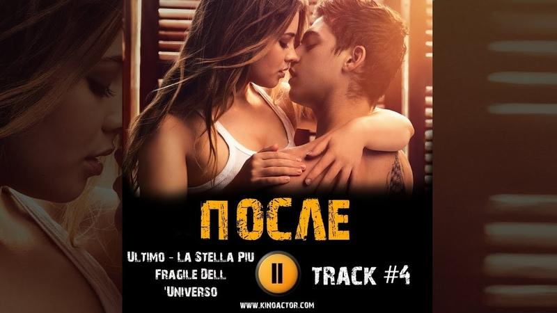 ПОСЛЕ фильм 2019 🎬 музыка OST 4 Ultimo La Stella Piu Fragile Dell Universo Сэльма Блэр Хиро Файнс Т