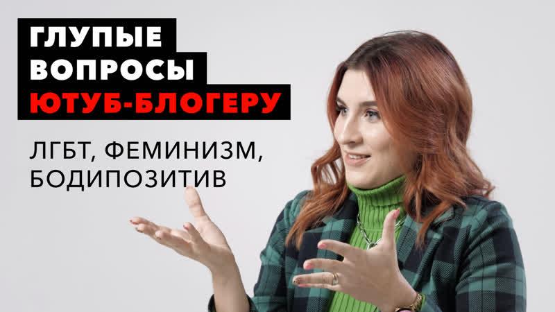 Глупые вопросы блогеру про феминизм ЛГБТ и бодипозитив Валерия Любарская Секреты