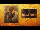 ПСАЛТИРЬ - Толкование Псалмов кафизма 17 - псалом 118 ч. 12