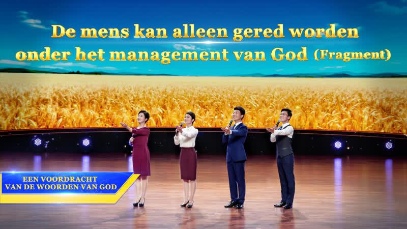 Gods woorden 'De mens kan alleen gered worden onder het management van God' (Fragment I)