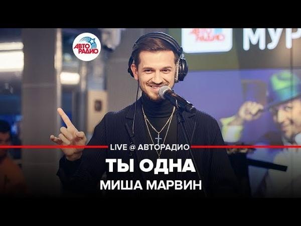 🅰️ Миша Марвин - Ты Одна (LIVE @ Авторадио)