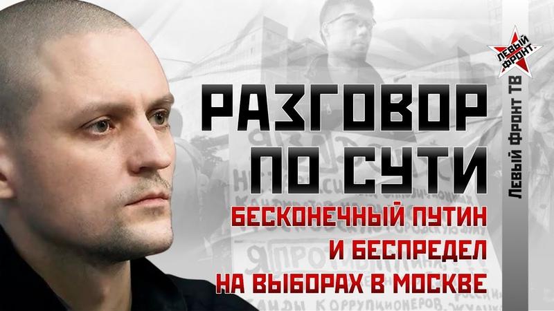 Сергей Удальцов Бесконечный Путин и беспредел на выборах в Москве