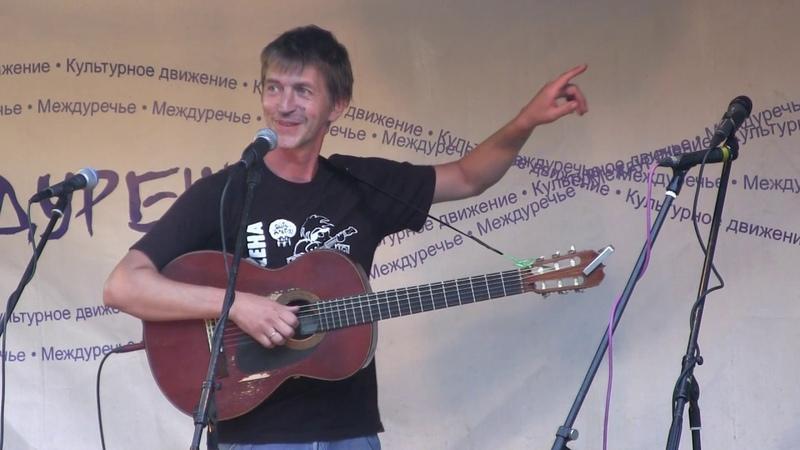 Роман Филиппов концерт на сцене Междуречье часть 1 Грушинский фестиваль 2019