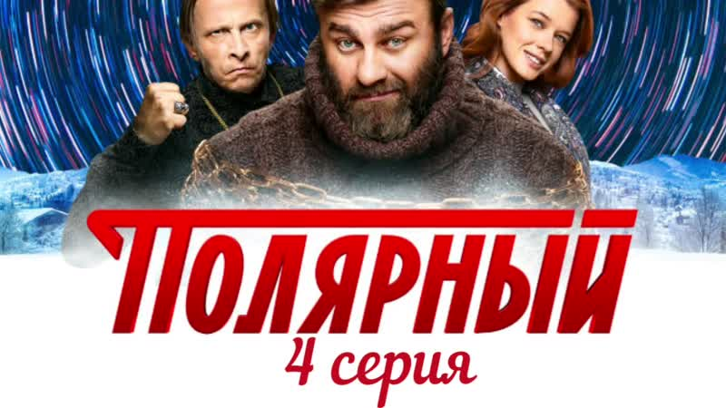 Полярный Сериал 2019 1 сезон 4 серия Смотреть Онлайн