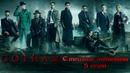 Готэм Gotham Смешные моменты 5 сезон