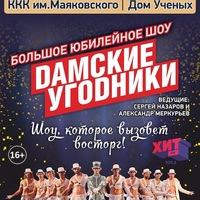 Логотип Сибирские Гастроли Концертное Агентство