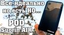ЛУЧШИЙ POD SUORIN AIR ОБЗОР И ОПЫТ ЭКСПЛУАТАЦИИ вейп кредитка