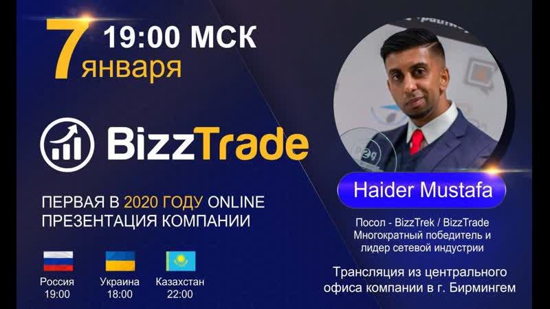 BIZZTRADE. 1-я презентация 2020 из офиса в Бирмингеме. Посол компании Хайдер Мустафа с участием СЕО Рехан Гохар