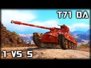 T71 DA world of tanks Kolobanov