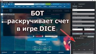 Обзор программы «DiceBot», которая играет по стратегиям в «ИКЧ Дайс» на сайте 1xbet