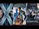 Люди Икс: Первый класс   Люди Икс: Дни минувшего будущего   Люди Икс: Апокалипсис