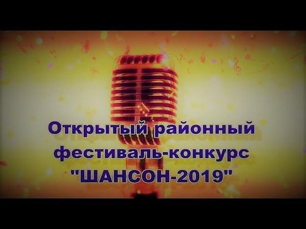 Шансон 2019 Дергачи 2 августа 2019 Номинация Мастер Шансона