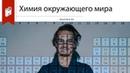 Лекция Александра Кочеткова - Химия окружающего мира