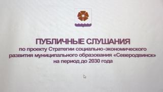 ПУБЛИЧНЫЕ СЛУШАНИЯ. Стратегия Северодвинск-2030. Презентация  Олега Бачерикова