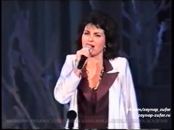 Зәйнәб Фәрхетдинова - Каз өмәсе, Ак күлмәгем