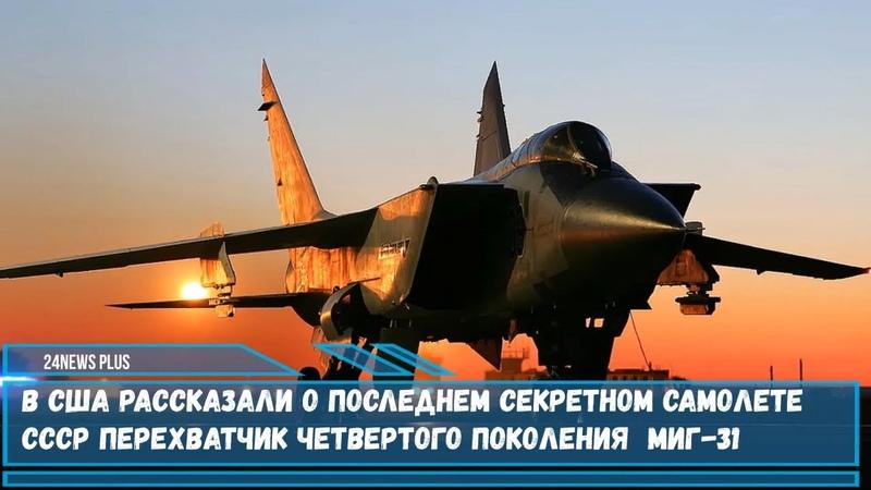 В США рассказали о последнем секретном самолете СССР перехватчик четвертого поколения МиГ 31