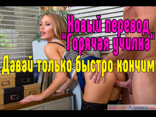 Nicole Aniston милфа училка Секс со зрелой мамкой секс порно эротика sex porno milf mofos  brazzers anal blowjob milf anal секс