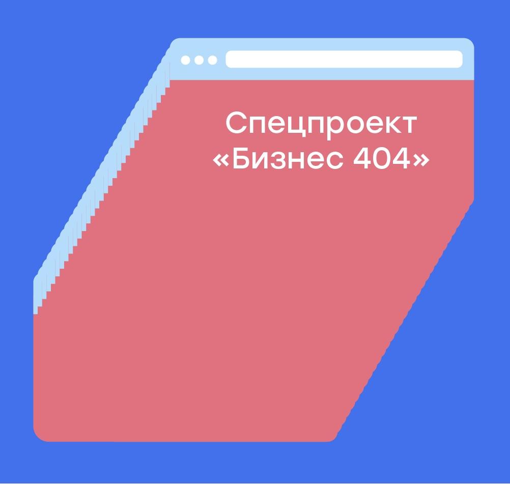 Афиша Спецпроект «Бизнес 404»